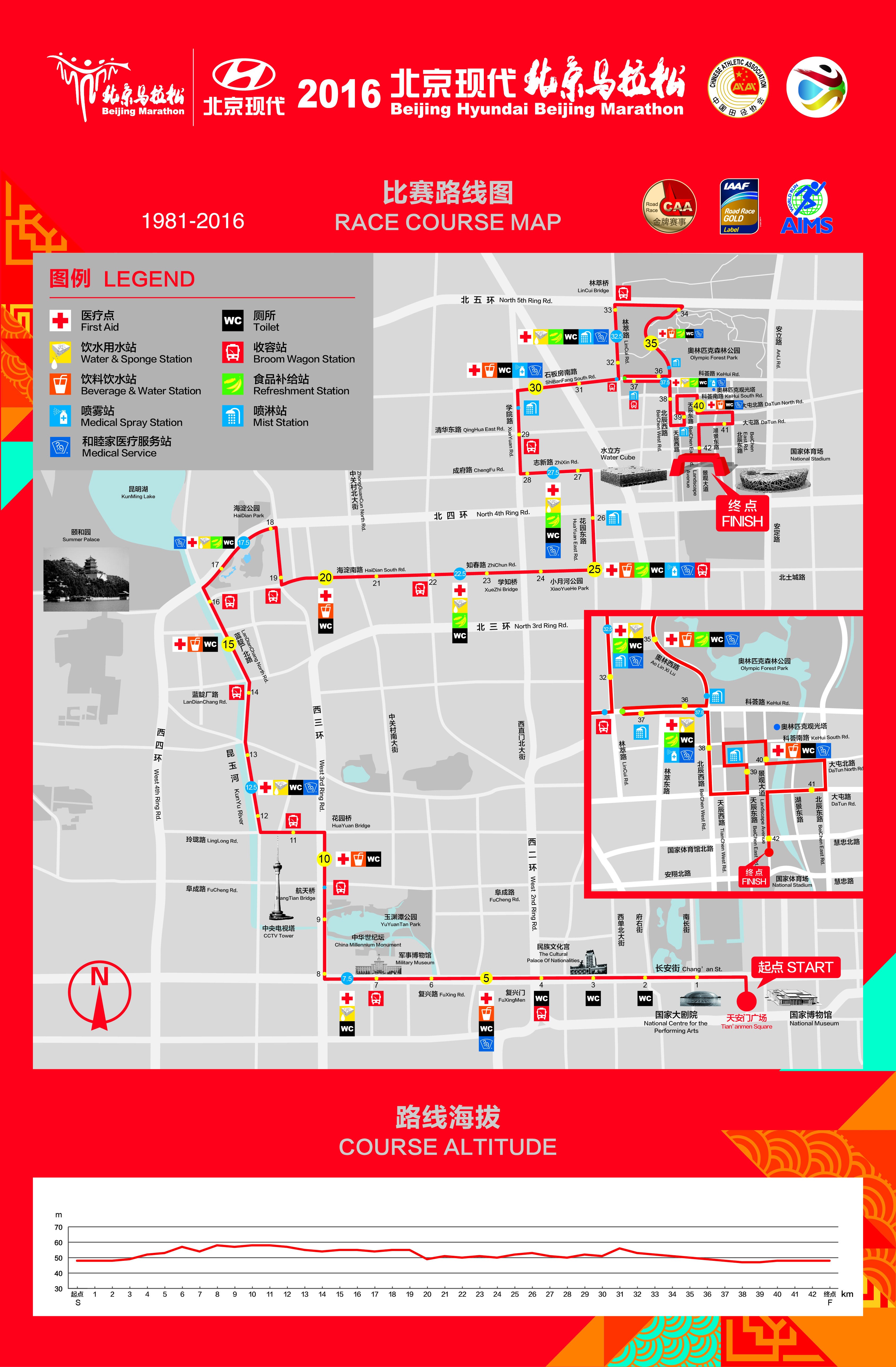 官方手册地图_线路图.jpg